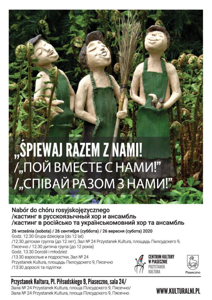 SPIEWAJ-Z-NAMI-plakat-A3-internet